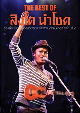 หน้าปก-the-best-of-singto-ookbee