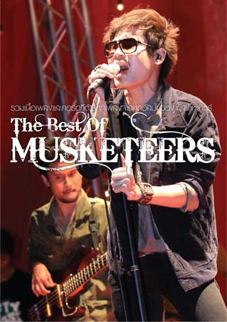 the-best-of-musketeers-หน้าปก-ookbee