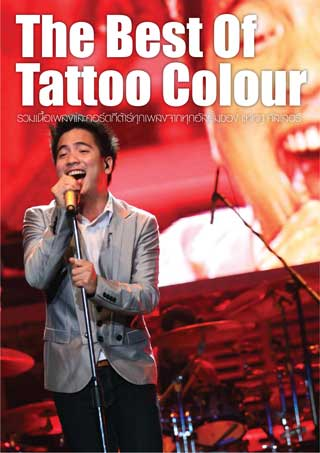 the-best-of-tattoo-colour-หน้าปก-ookbee