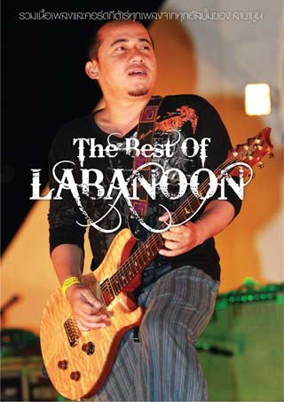 หน้าปก-the-best-of-labanoon-ookbee