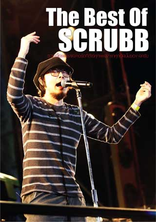 หน้าปก-the-best-of-scrubb-ookbee