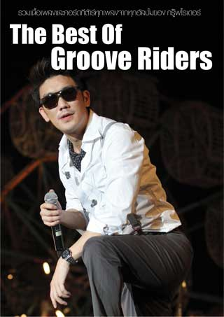 หน้าปก-the-best-of-groove-riders-ookbee