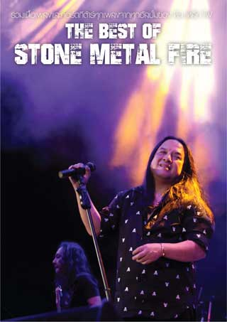 หน้าปก-the-best-of-stone-metal-fire-ookbee