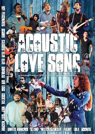 หน้าปก-acoustic-love-song-ookbee