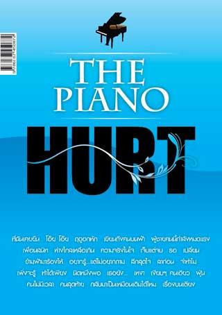 หน้าปก-the-piano-hurt-ookbee