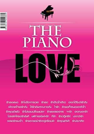 หน้าปก-the-piano-love-ookbee