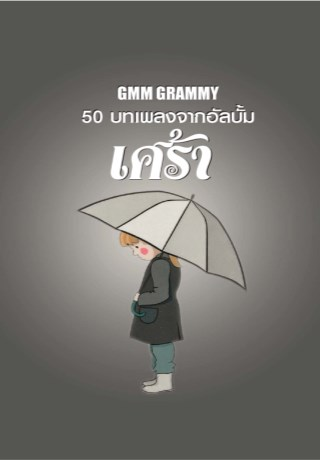 หน้าปก-gmm-grammy-50-บทเพลงจากอัลบั้ม-เศร้า-ookbee