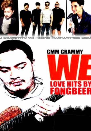 หน้าปก-we-love-hits-by-fongbeer-ookbee