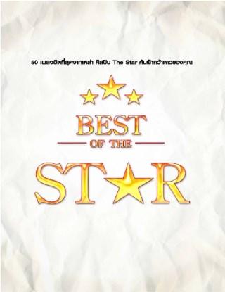 หน้าปก-best-of-the-star-ookbee