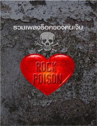 หน้าปก-rock-poison-ookbee