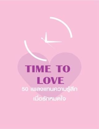 หน้าปก-time-to-love-ookbee
