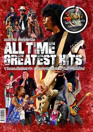 หน้าปก-all-time-greatest-hits-ookbee
