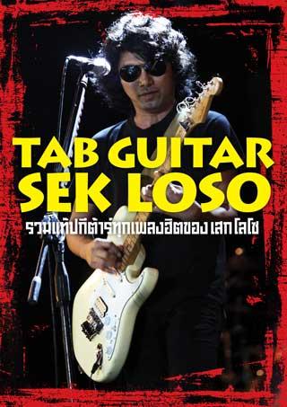 หน้าปก-tab-guitar-sek-loso-ookbee