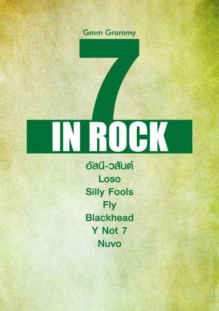 หน้าปก-7-in-rock-ookbee