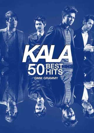 หน้าปก-50-best-hits-kala-ookbee