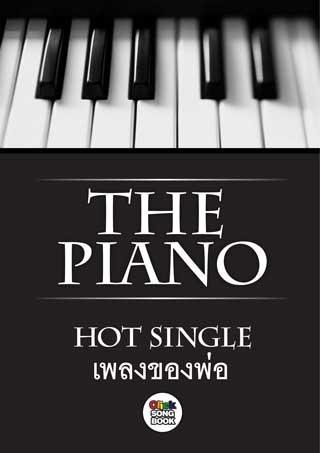 หน้าปก-the-piano-hot-single-เพลงของพ่อ-ookbee