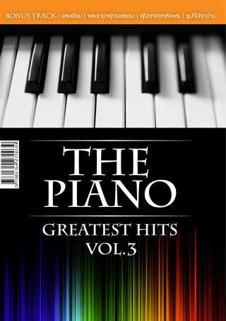 หน้าปก-the-piano-greatest-hits-vol3-ookbee