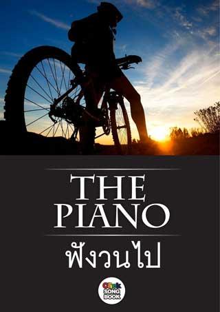 หน้าปก-the-piano-ฟังวนไป-ookbee