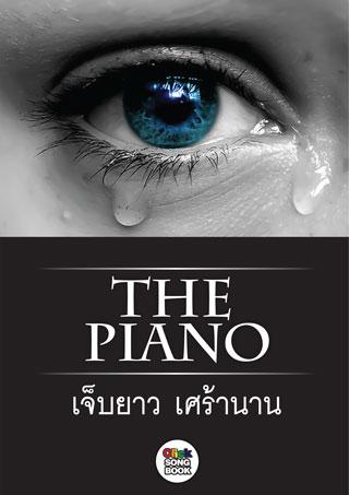 หน้าปก-the-piano-เจ็บยาว-เศร้านาน-ookbee