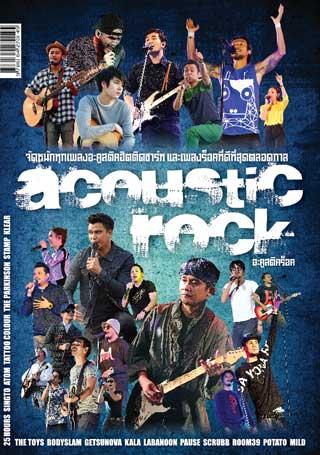 หน้าปก-acoustic-rock-ookbee