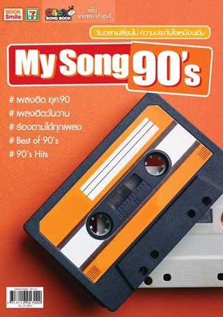หน้าปก-my-song-90s-ookbee