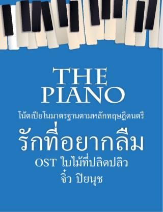 หน้าปก-the-piano-รักที่อยากลืม-ookbee