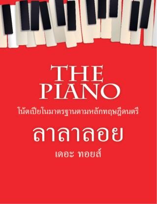 หน้าปก-the-piano-ลาลาลอย-ookbee
