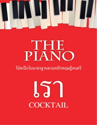 หน้าปก-the-piano-เรา-ookbee