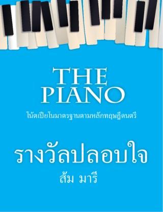 หน้าปก-the-piano-รางวัลปลอบใจ-ookbee