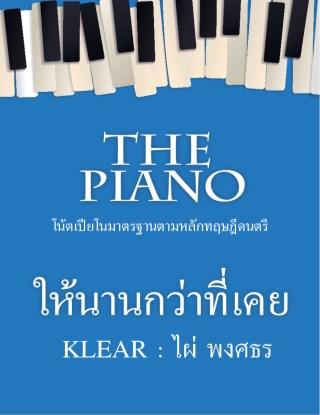 หน้าปก-the-piano-ให้นานกว่าที่เคย-ookbee