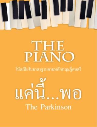 หน้าปก-the-piano-แค่นี้พอ-ookbee