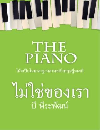 หน้าปก-the-piano-ไม่ใช่ของเรา-ookbee