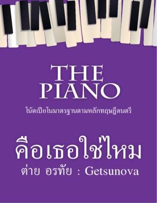 หน้าปก-the-piano-คือเธอใช่ไหม-ookbee