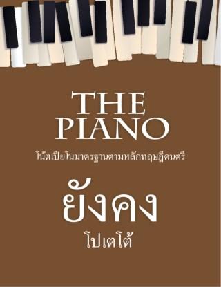 หน้าปก-the-piano-ยังคง-ookbee
