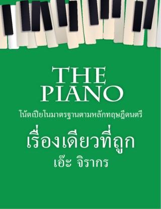 หน้าปก-the-piano-เรื่องเดียวที่ถูก-ookbee