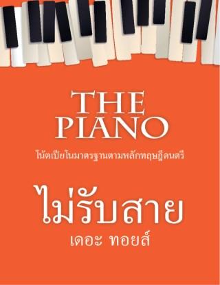 หน้าปก-the-piano-ไม่รับสาย-ookbee