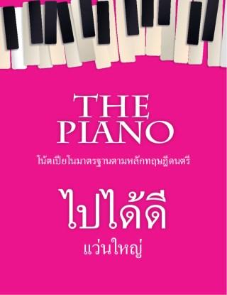 หน้าปก-the-piano-ไปได้ดี-ookbee