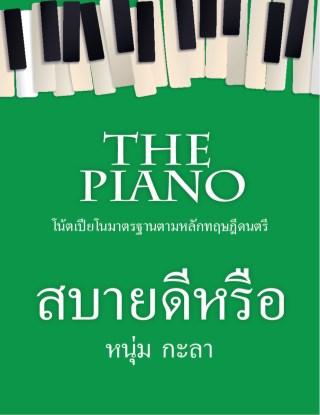 หน้าปก-the-piano-สบายดีหรือ-ookbee