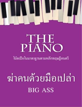 หน้าปก-the-piano-ฆ่าคนด้วยมือเปล่า-ookbee