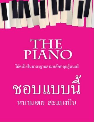 หน้าปก-the-piano-ชอบแบบนี้-ookbee