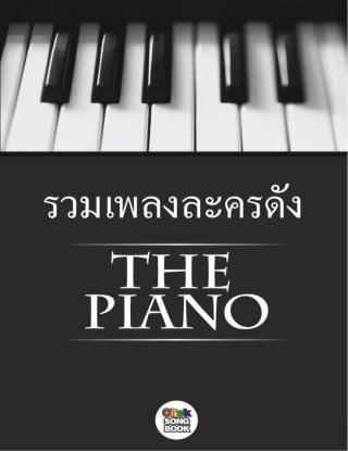 the-piano-รวมเพลงละครดัง-หน้าปก-ookbee