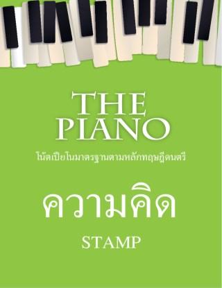 หน้าปก-the-piano-ความคิด-ookbee