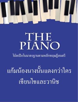หน้าปก-the-piano-แก้มน้องนางนั้นแดงกว่าใคร-ookbee