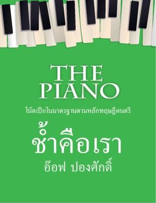 หน้าปก-the-piano-ช้ำคือเรา-ookbee