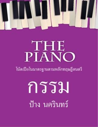 หน้าปก-the-piano-กรรม-ookbee