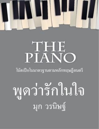 หน้าปก-the-piano-พูดว่ารักในใจ-ookbee