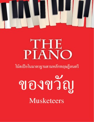 หน้าปก-the-piano-ของขวัญ-ookbee