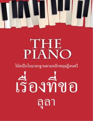 the-piano-เรื่องที่ขอ-หน้าปก-ookbee