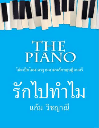 หน้าปก-the-piano-รักไปทำไม-ookbee