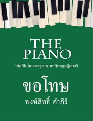 the-piano-ขอโทษ-หน้าปก-ookbee